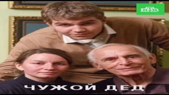 Чужой дед, 2017 год (драма)