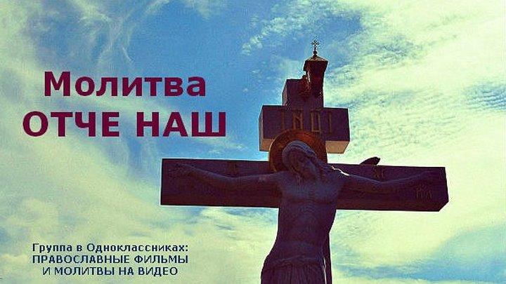 ОТЧЕ НАШ _ Молитва, которую должен знать каждый ! Хор братии Валаамского монастыря