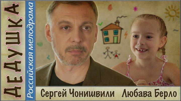 Фильм Дедушка 2016 Россия (мелодрама)