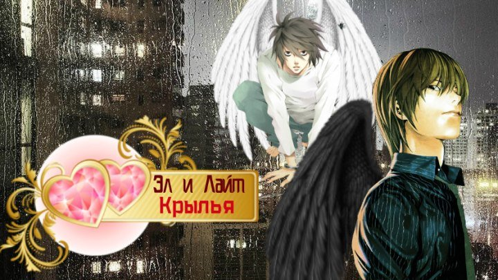 [Amv]Эл и Ягами Лайт - Крылья