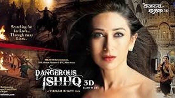 Опасная любовь / Опасная страсть (2012) Страна: Индия