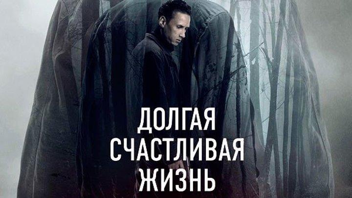 Долгая счастливая жизнь (2013) Драма.Россия.