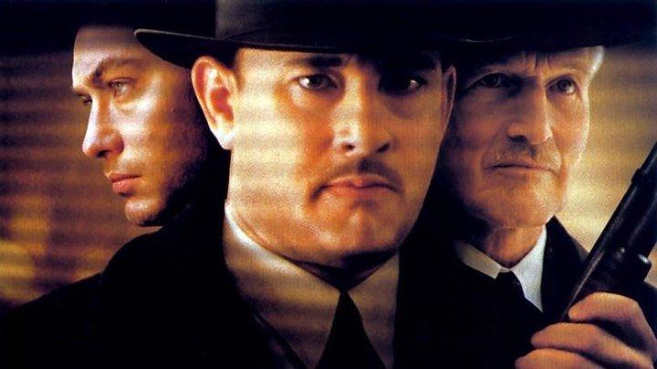 Проклятый путь (2002) триллер, драма