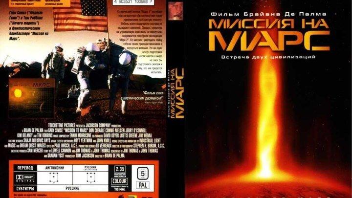 Миссия на Марс (2ооо) Фантастика, Триллер,