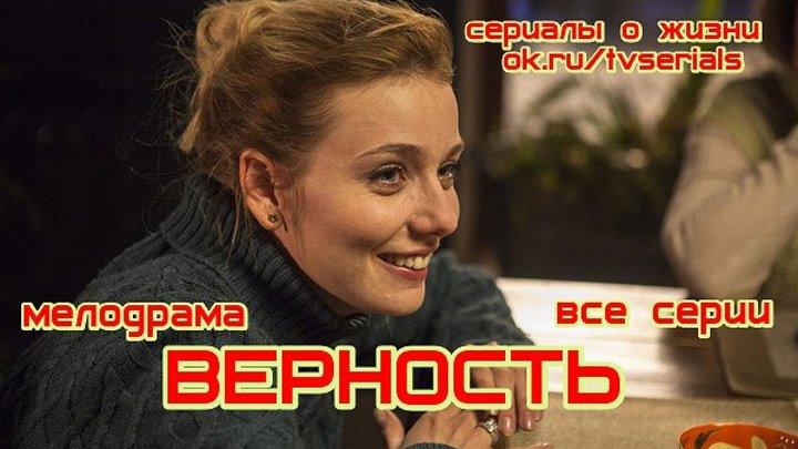 ВЕРҢ0СТЬ - сериал ( все 4 серии) ( Мелодрама, Россия, 2017)