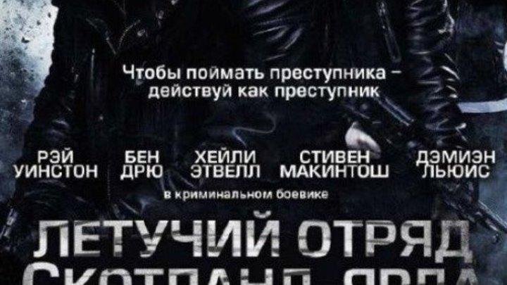 ЛETУЧИЙ OTPЯД СKOTЛAHД-ЯPДА Жанр: Боевик, Драма, Криминал.