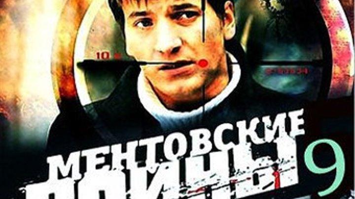Ментовские войны (9 сезон 16 серий) Криминал детектив фильм сериал