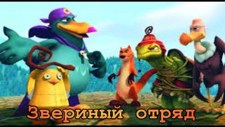 Звериный отряд (мультфильм)