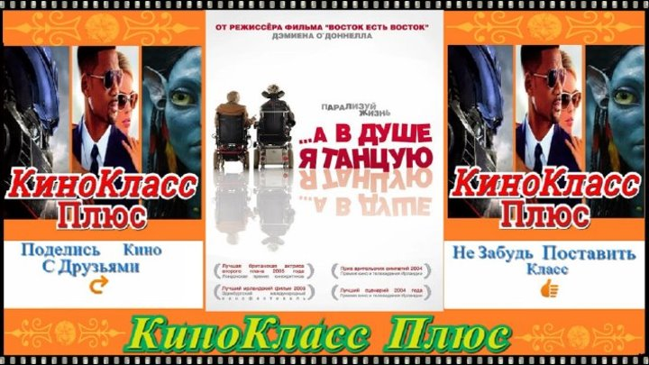 А в душе я танцую(HD-720)(2004)-драма,комедия,мелодрама...
