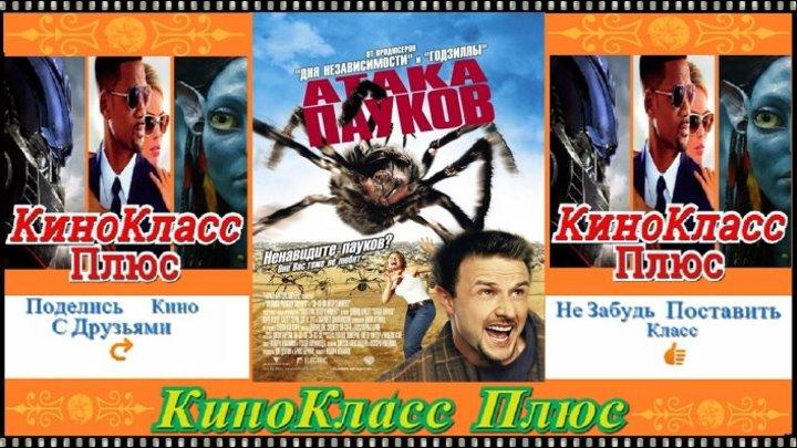 Атака пауков(HD-720)(2002)-ужасы,фантастика,комедия,боевик,триллер...
