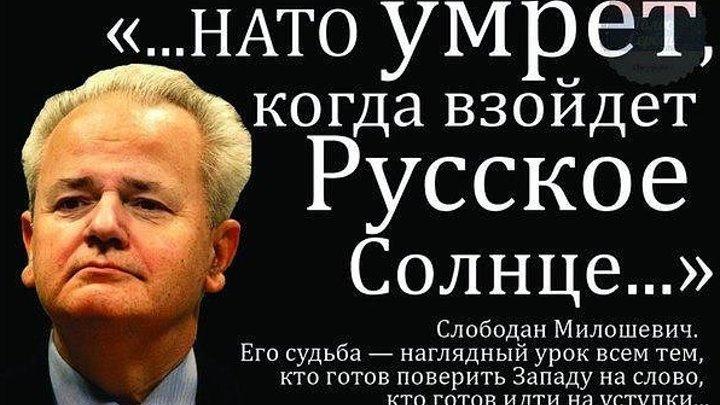 Прощальное обращение к русским, украинцам и белорусам! (Слободан Милошевич)
