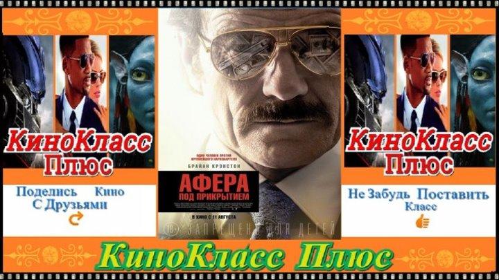 Афера под прикрытием(HD-720)(2016)-триллер,криминал,драма.биография...