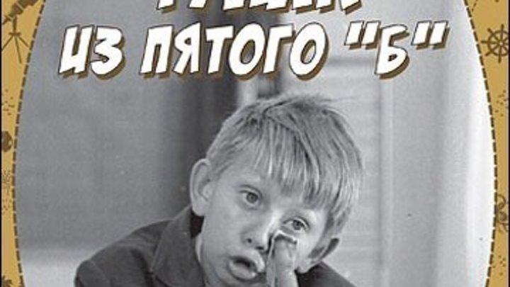Чудак из 5-го ''Б''.(1972) Страна: СССР