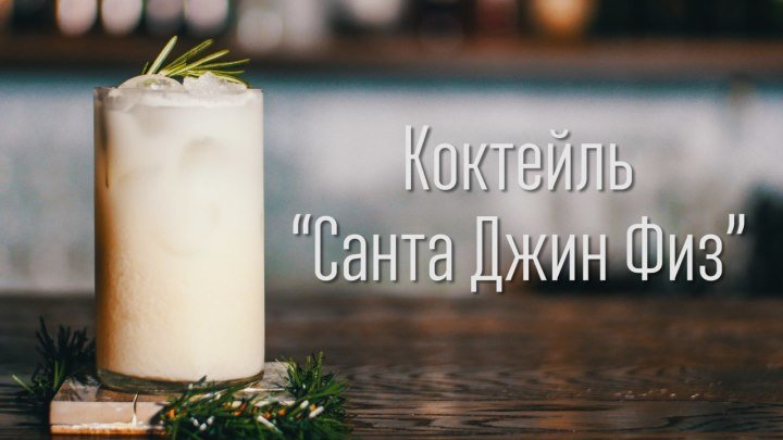 "Коктейль ""Санта Джин Физ"" Антипохмельный бонус [Cheers! _ Напитки]"