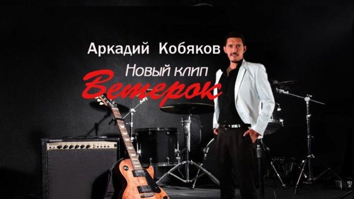 """Ветерок"" Аркадий Кобяков.Новый клип.Монтаж видео Алла Шандер"