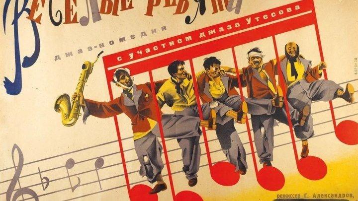 Веселые ребята (1934)Мюзикл, Комедия. СССР.