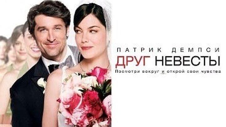 ДРУГ НЕВЕСТЫ (Мелодрама-Комедия США-Великобрит-2008г.) Х.Ф.