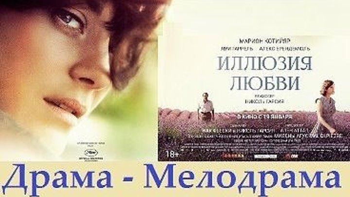 ИЛЛЮЗИЯ ЛЮБВИ (Драма-Мелодрама Франция-Бельгия-Канада-2016г.) Х.Ф.
