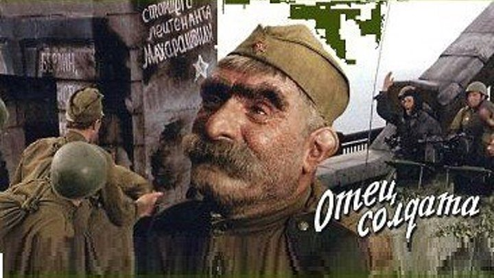 ОТЕЦ СОЛДАТА (Военный-Драма СССР-1965г.) Х.Ф.