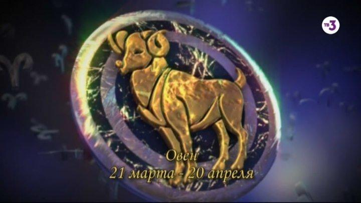 Астрология. 12 знаков зодиака. ОВЕН | С комментариями астролога Василисы Володиной
