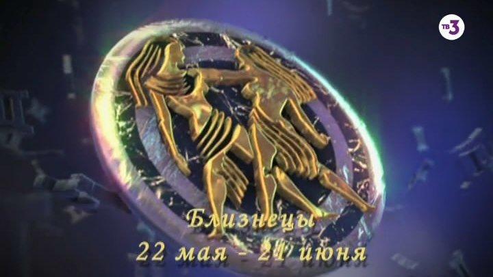 Астрология. 12 знаков зодиака. БЛИЗНЕЦЫ | С комментариями астролога Василисы Володиной