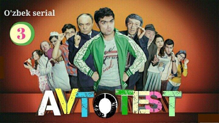 AVTOTEST / АВТОТЕСТ - Yangi Komediya serial 2017. 3-qism