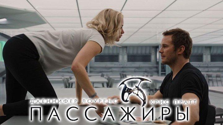 Пассажиры 1 русский трейлер