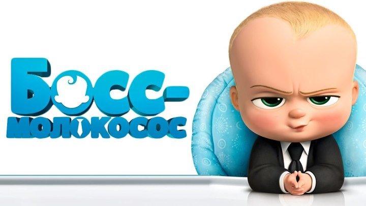 БOCC-MOЛOKOCOC. 2OI7