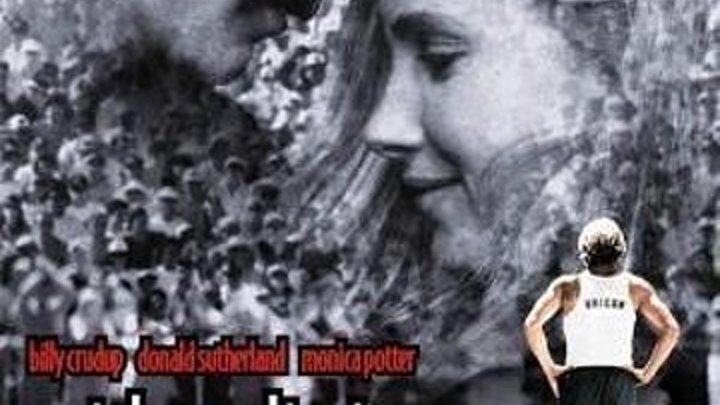 Без предела (1998)