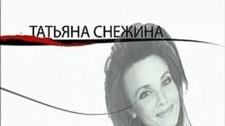 Как уходили кумиры - Татьяна Снежина