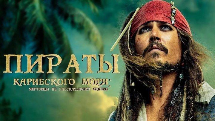 Пираты Карибского моря 5 2017г Приключения .