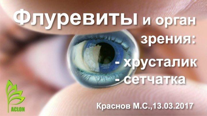 ACLON Флуревиты и орган зрения хрусталик сетчатка Краснов МС 13 03 2017
