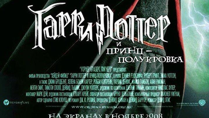 Гарри Поттер и Принц-полукровка 2009 Канал Джоан Роулинг