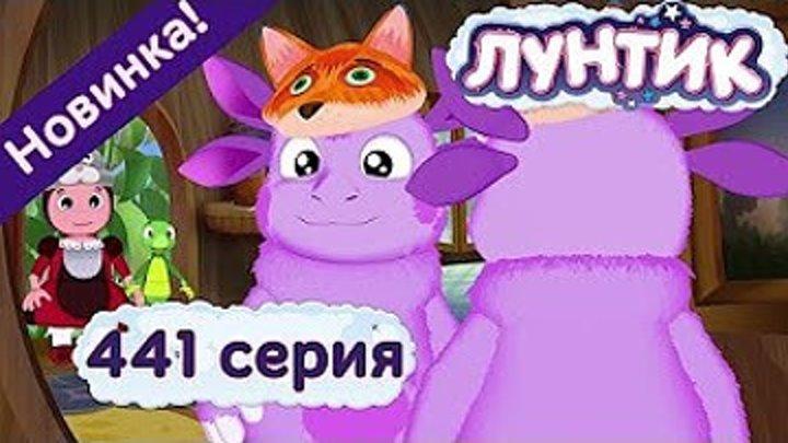 Лунтик - 441 серия. ВОЛШЕБНЫЙ КОСТЮМ. Мультфильмы для детей