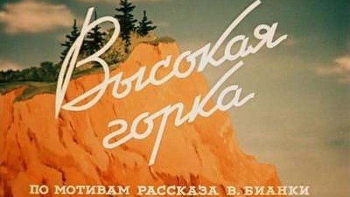 Высокая горка, 1951 (мультфильм)
