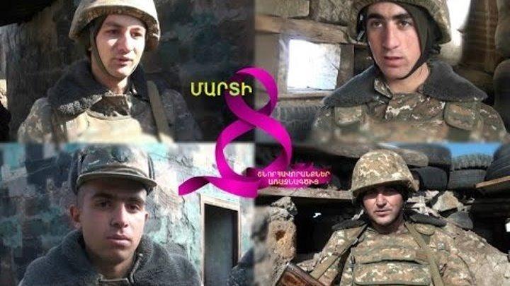 Մարտի 8-յան ամենաջերմ մաղթանքները՝առաջնագծում կանգնած տղաներից-Самые тёплые поздравления и пожелания женщинам от наших солдат с передовой.