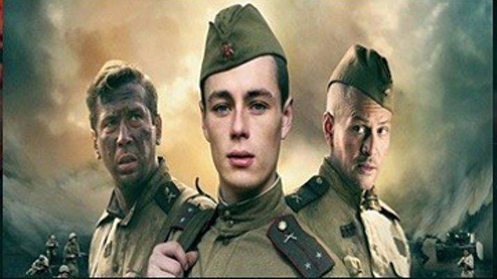 ЕДИНИЧКА - Драма,военный - 2016.Замечательный фильм