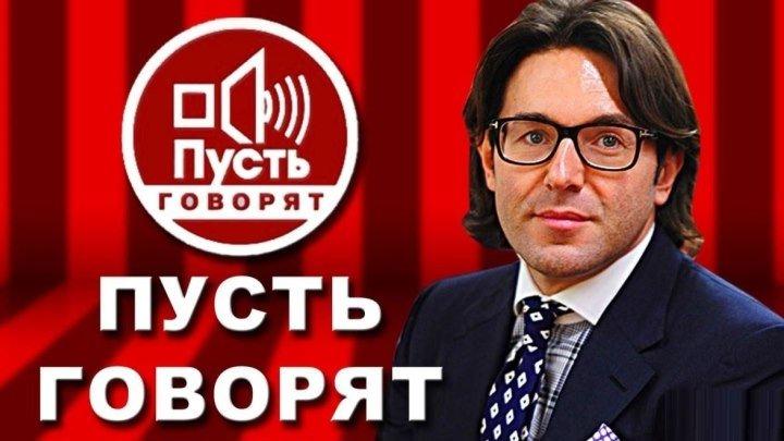Пусть говорят - Все без ума от Светланы Лободы! (Эфир от 13.03.2017г.)