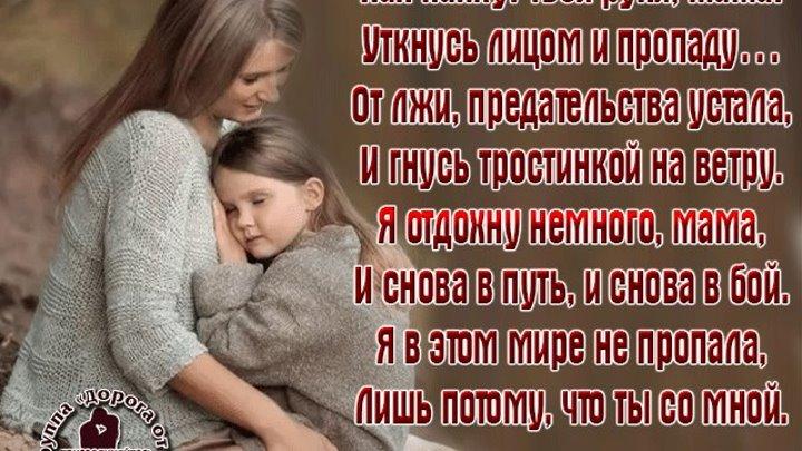 картинки о прощении маме от дочери