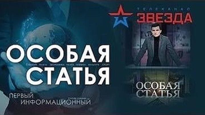 Особая статья ТК Звезда - Битва за историю! (Эфир от 13.03.2017г.)
