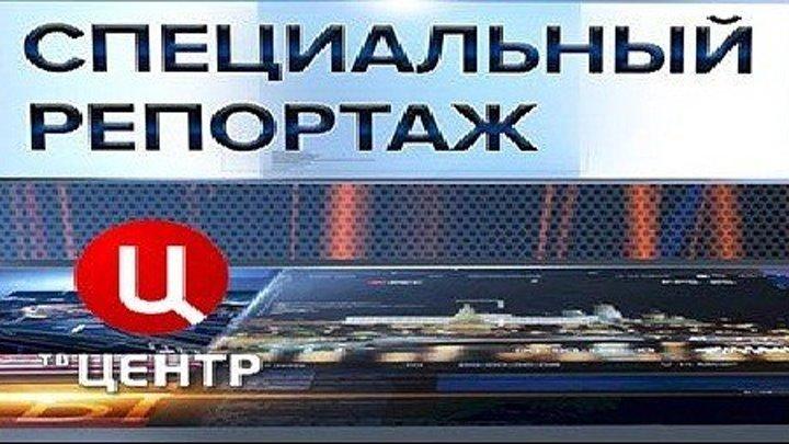 Специальный репортаж ТВЦ - Крым: Воспоминания о будущем! (Эфир от 13.03.2017г.)