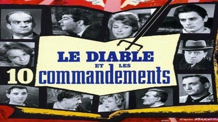 Дьявол и десять заповедей / Le Diable et les dix commandements (1962)