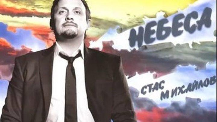 ...Стас Михайлов - Белая берёза (2007 г)...