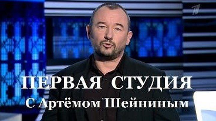 Евровидение - Первая студия с Артёмом Шейниным (Эфир от 13.03.2017г.)