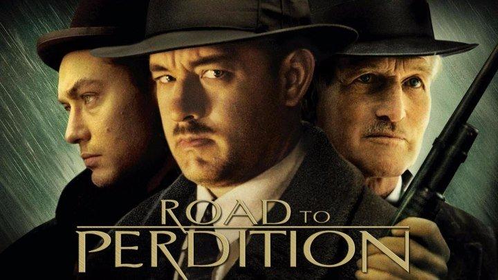 Проклятый путь / Road to Perdition (2002, Триллер, драма, криминал) перевод Андрей Гаврилов