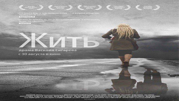 Жить.2011.HDTV.1080i.