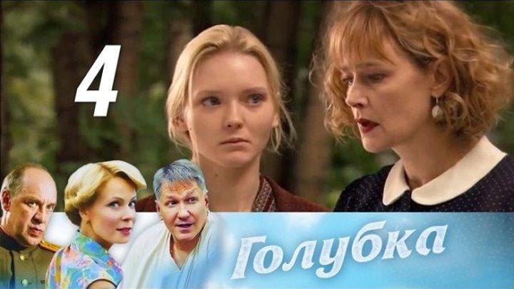 Голубка. Серия 4. Мелодрама (2009) @ Русские сериалы