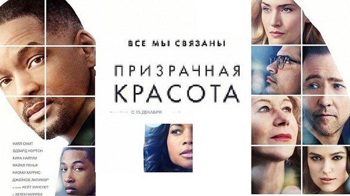 ПРИЗРАЧНАЯ КРАСОТА (Драма США-2016г.) Х.Ф.