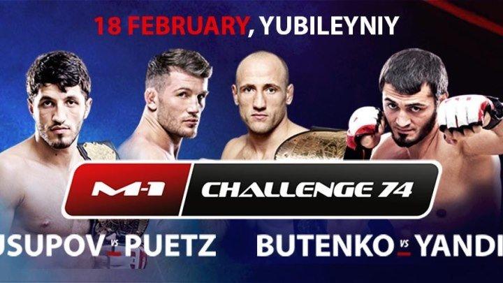 М-1 Challenge 74: Main Card (18.02.2017) Главные бои