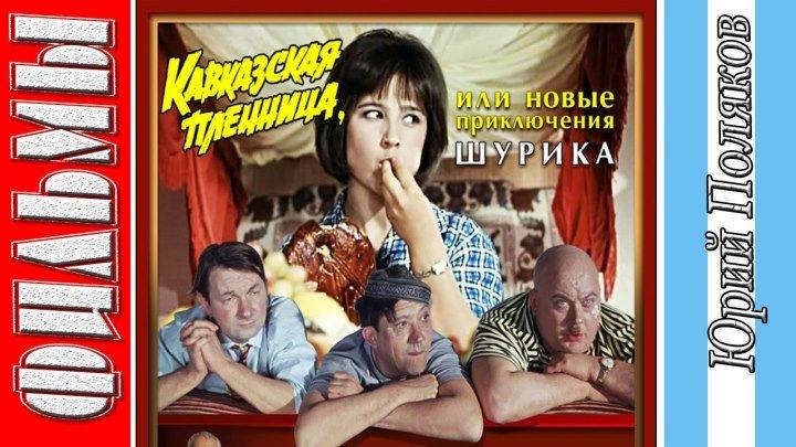 Кавказская пленница, или Новые приключения Шурика (1966) комедия